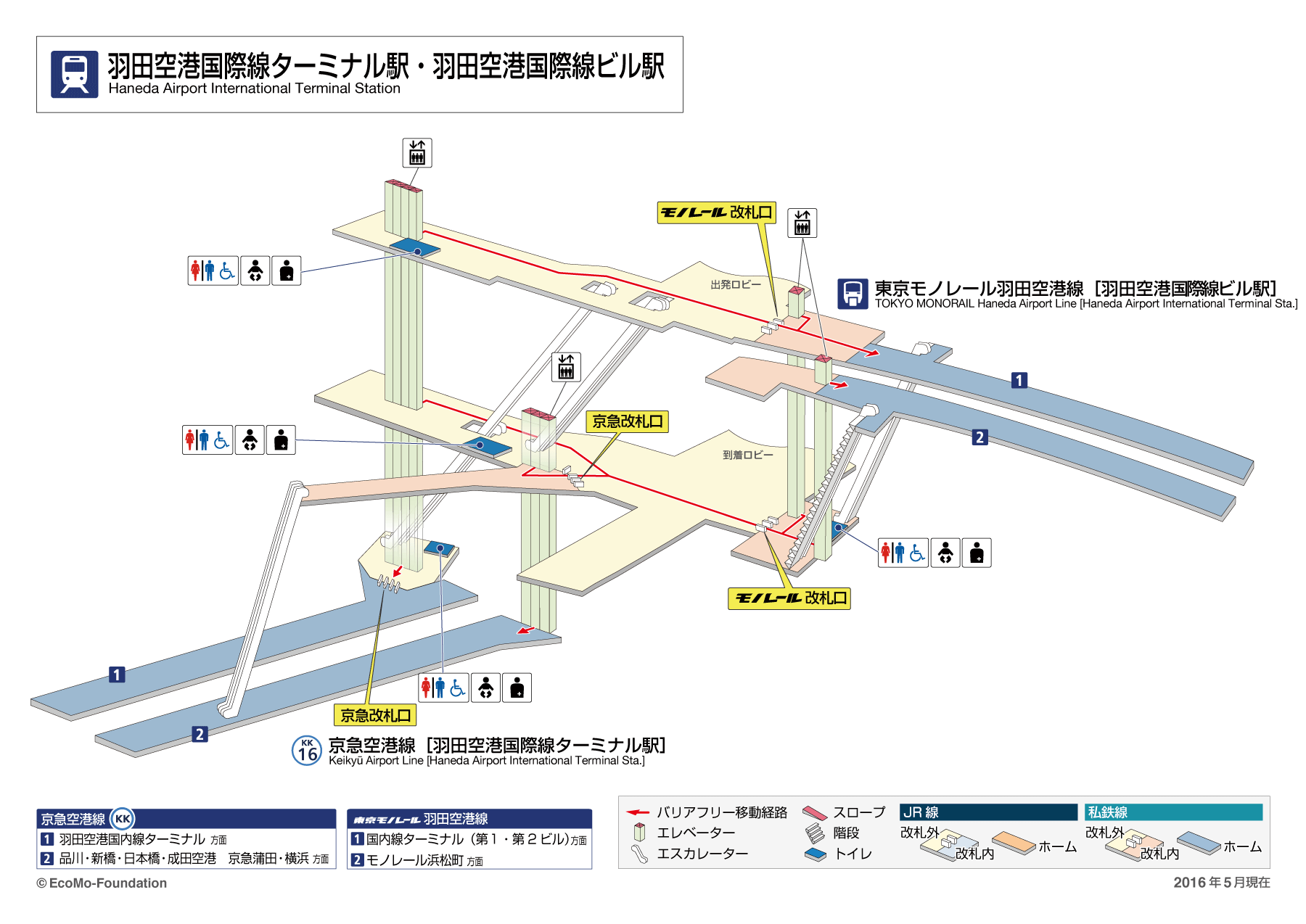 駅 羽田 三 空港 第 ターミナル 京急羽田空港第3ターミナル駅の3代目メロディ「パプリカ」に